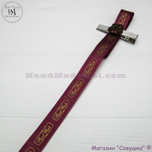 "Reps ribbon ""Hand Made"" 2 cm width, colour 54-burgundy(print color is golden)."