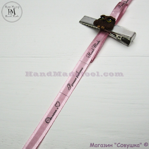 "Silk ribbon with a satin edge ""Hand Made"" 1 cm width, colour 19-pink(print color black)."