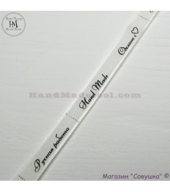 """Silk ribbon with a satin edge """"Hand Made"""" 1 cm width colour 41-gray(print color black)"""